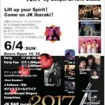 2017年6月に茨木で開催されるイベント、もりもりと~♪