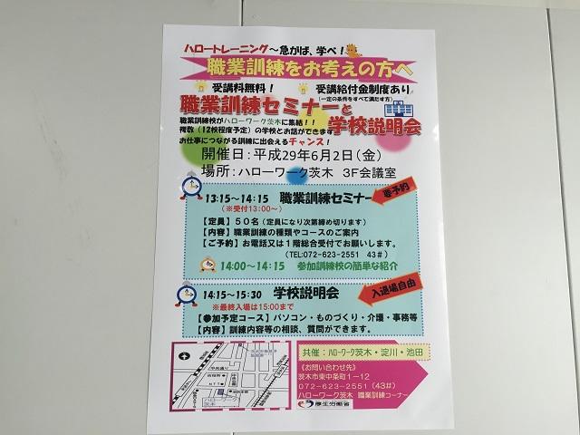 ハローワーク職業訓練ポスターIMG_7172