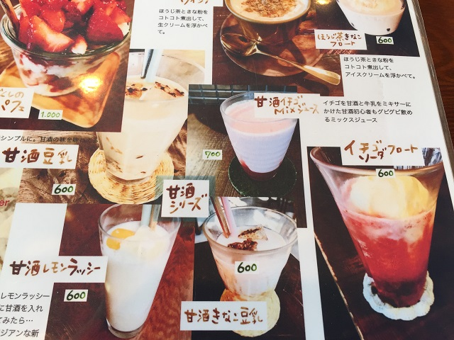 カフェ小町甘酒シリーズIMG_6886