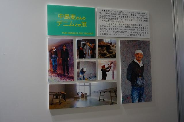 ハブイバラキ中島麦さんデニム展DSC05848