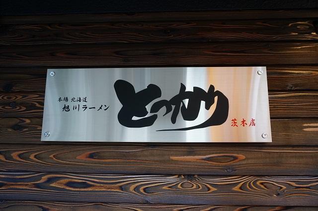 ラーメンとっかり茨木店看板DSC07035