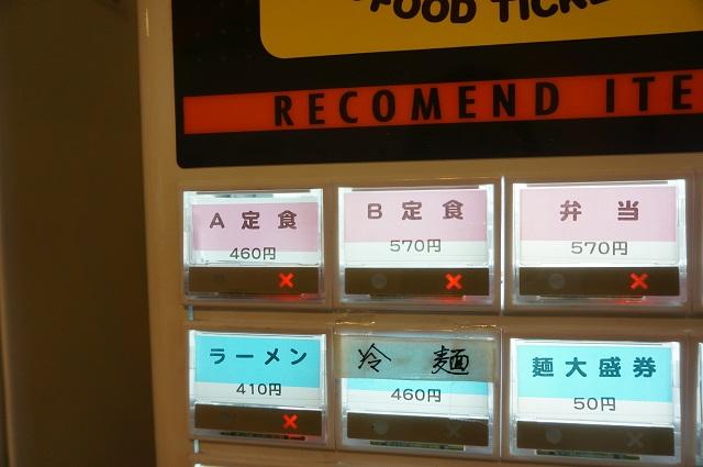 茨木市役所食堂の食券ボタンDSC06639