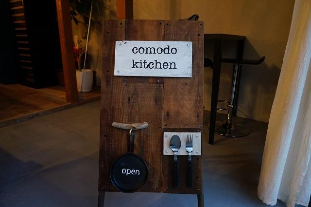 comodoキッチン看板DSC07049