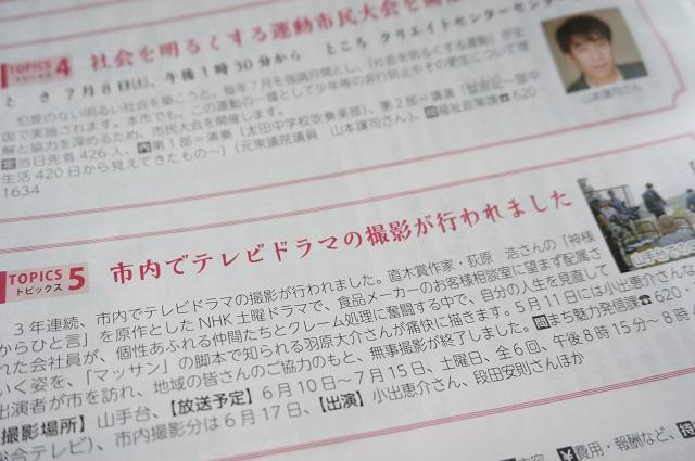 NHKドラマお知らせDSC06693