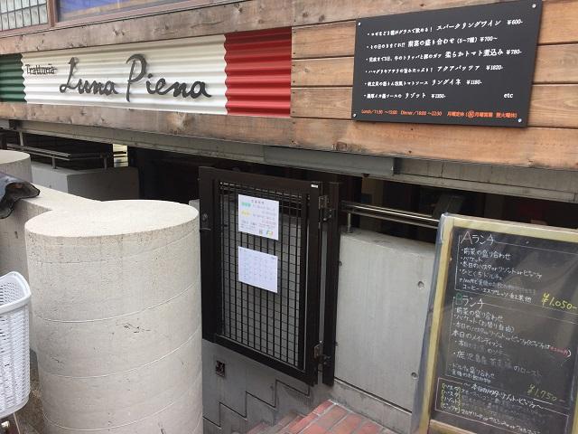 ルナピエナ入口のほうIMG_7160