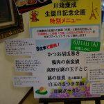 川端康成記念メニュー看板DSC06634