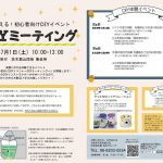 暑いッ!2017年7月に茨木で開催されるイベント、まとめッ!!