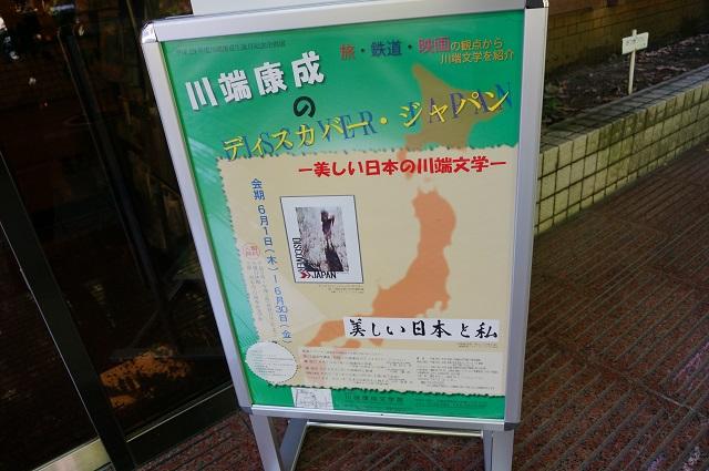 川端康成文学館ディスカバージャパンパネルDSC06669