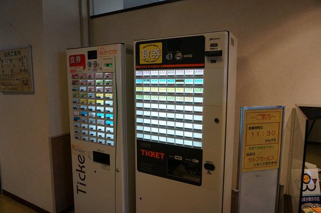 茨木市役所の食券販売機DSC06638