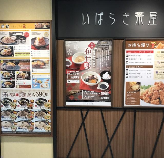 イオンいばらき茶屋店内2IMG_0581