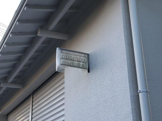 comodoキッチンIMG_7031