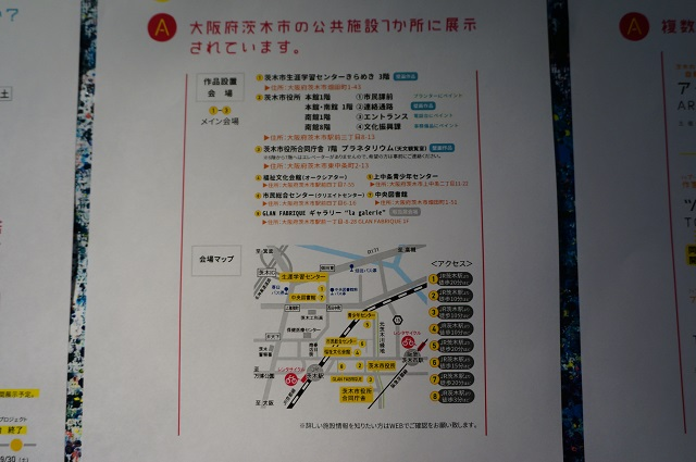ハブイバラキ作品展示会場マップDSC06529