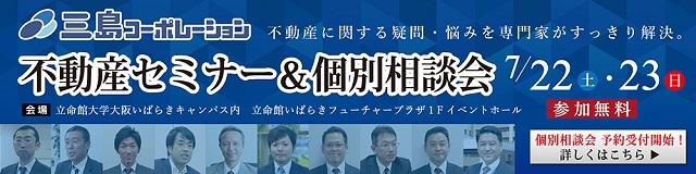 三島コーポレーションイベント