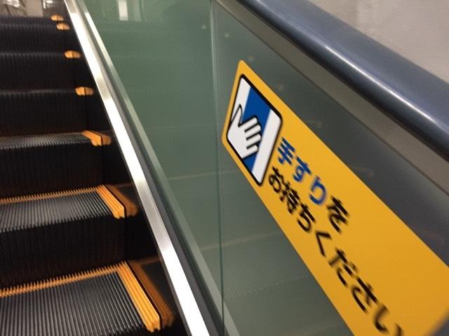 4JR茨木エスカレーター注意書きIMG_8707