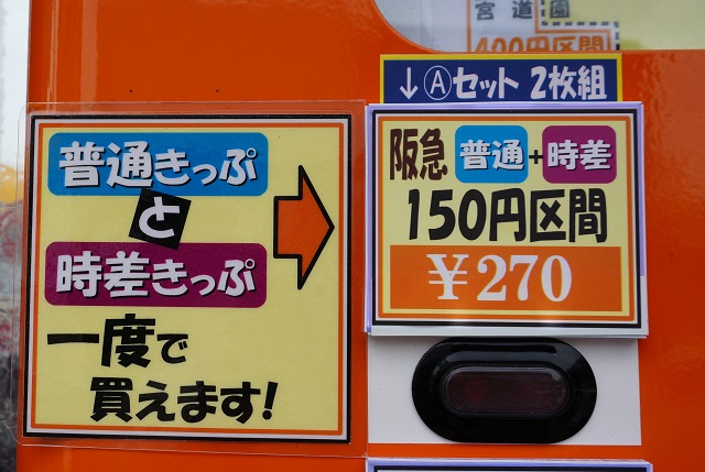 白洋舎横格安切符セット売りDSC07672