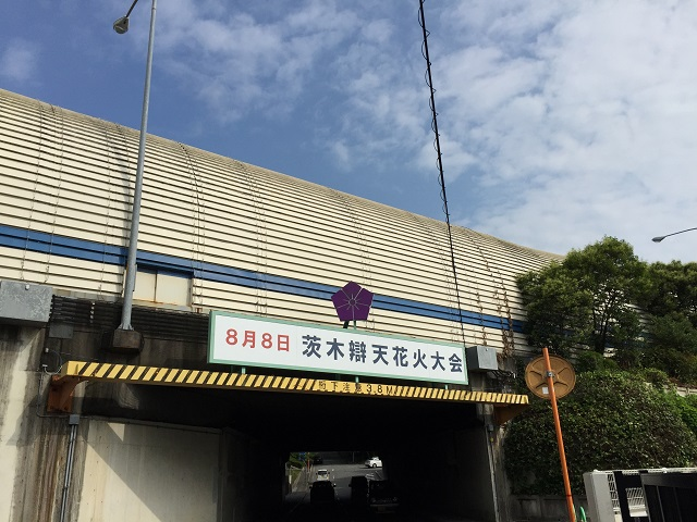 2017年茨木弁天花火の看板IMG_8713