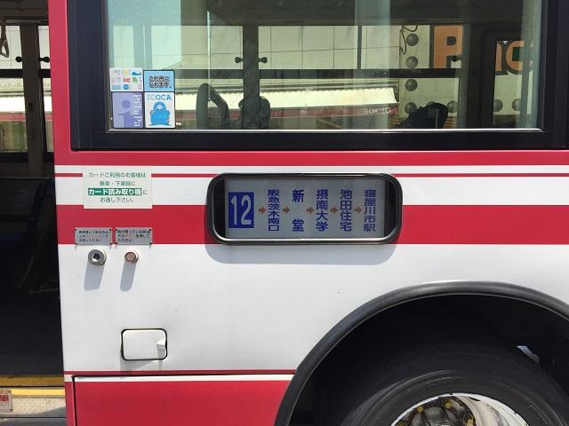 京阪バス摂南大学方面バス案内表示IMG_7053