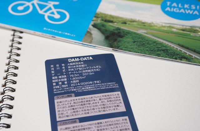 安威川ダムカード裏面アップDSC07793
