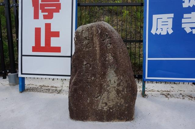 新名神そばの石標DSC07861