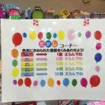 フレッツ駄菓子屋価格表IMG_8378