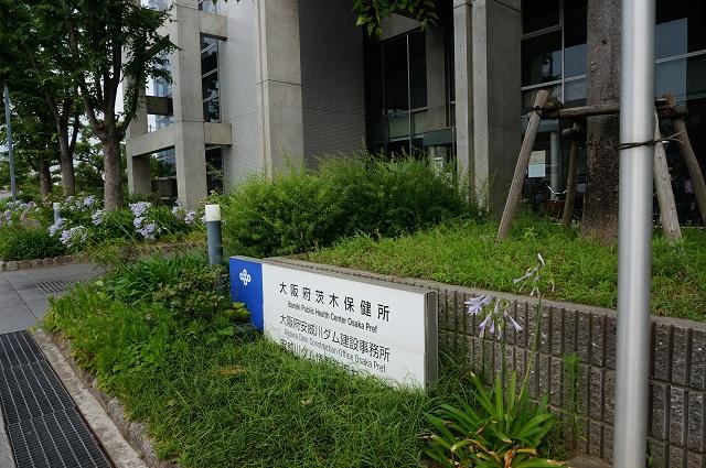 大阪府茨木保健所斜め横からDSC07757