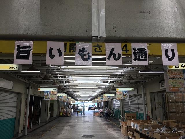 中央卸売市場うまいもんどおりIMG_8573