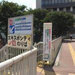 茨木市プラネタ童子、今度はエキスポシティで大暴れ!