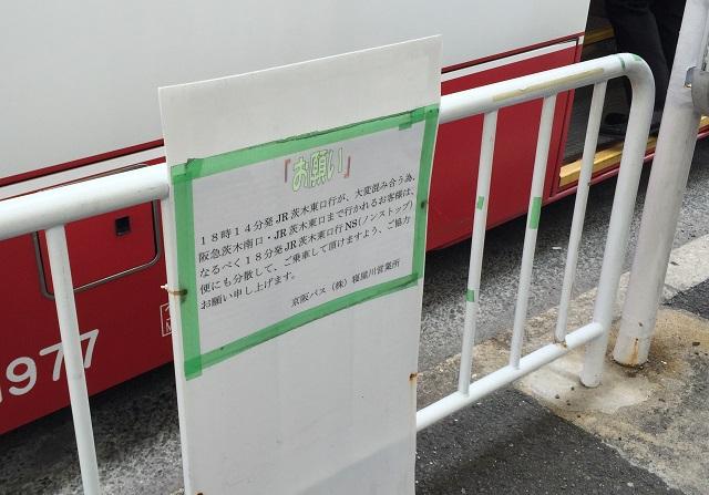 京阪バスお知らせ摂南大学バス停
