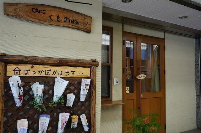 くものねカフェ外観DSC07701
