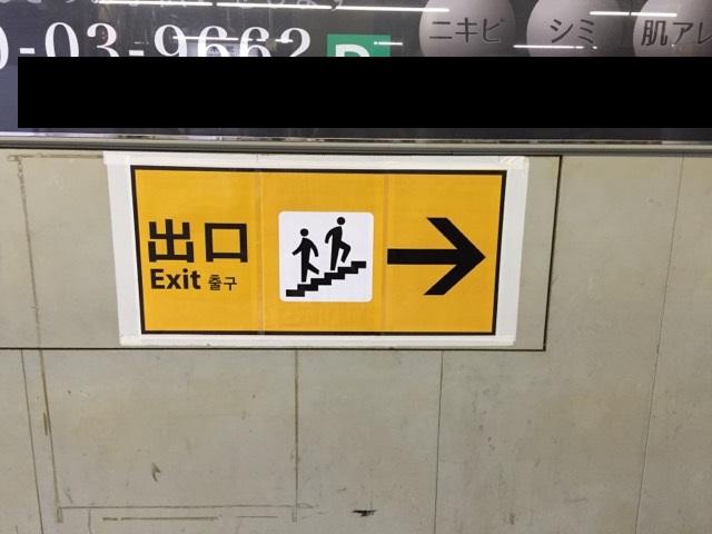 1JR茨木駅出口案内表示IMG_8700