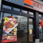 土用のうなぎ、土用餅、土用シジミを食べられる店8店舗まとめ。