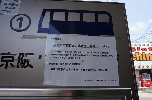 JR茨木寝屋川方面臨時バス案内DSC06228