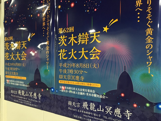 2017年弁天花火ポスターIMG_8690