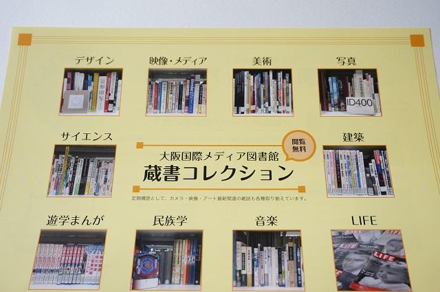 国際メディア図書館とはDSC07807
