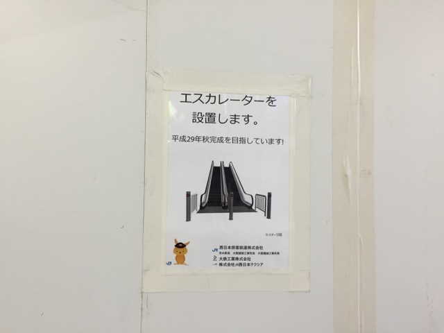 JR茨木駅エスカレーター工事案内表示IMG_8701