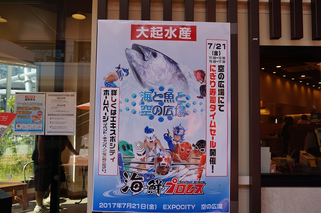 エキスポシティ大起水産イベントポスタースポシティDSC07878