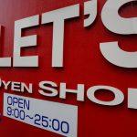 100均のFLET'S(フレッツ)の駄菓子屋で価格を調べてみた