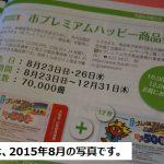 2017年8月、茨木で開催するイベントはありませんか?
