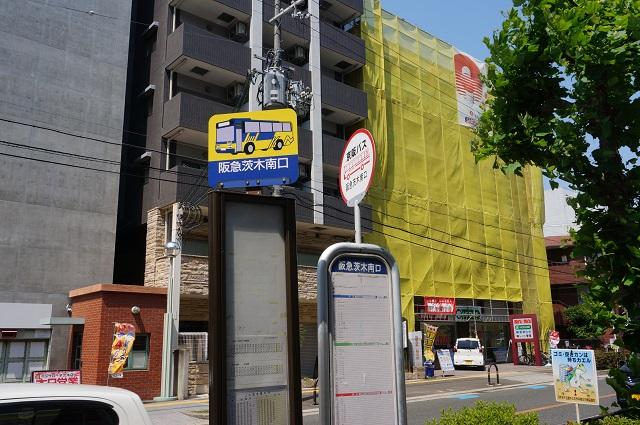 阪急茨木南口バス停DSC06408