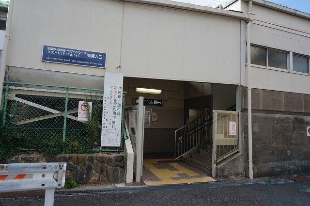 阪急総持寺カード専用改札DSC08428