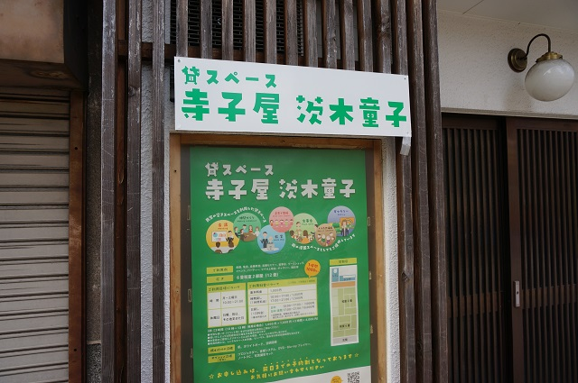 貸スペース寺子屋茨木童子DSC08484