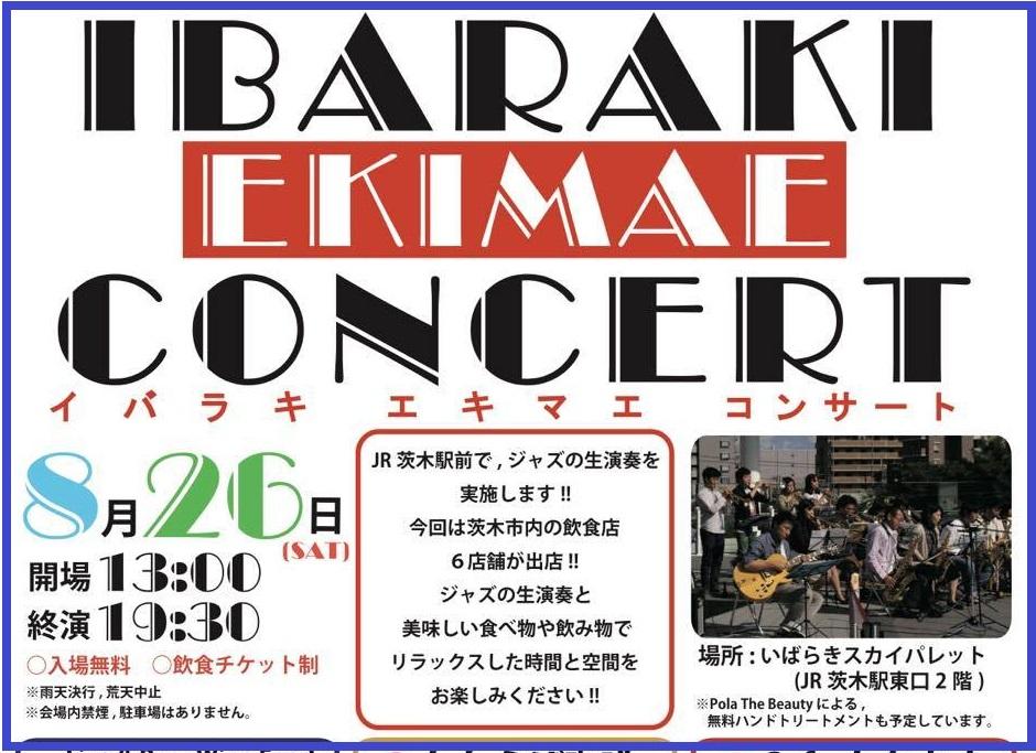 茨木駅前コンサート20746790_1459348024158602_1548113299_o