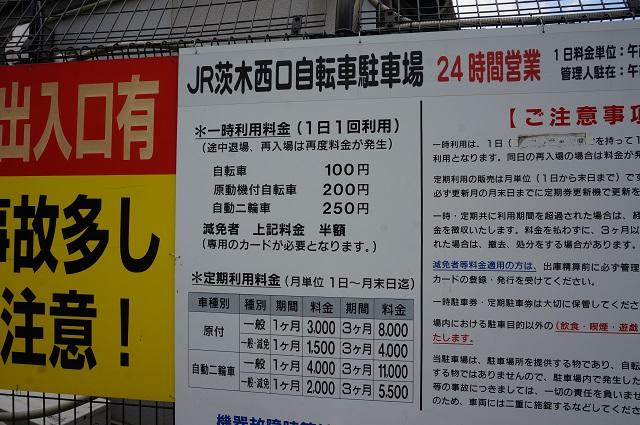 JR茨木西口駐輪場料金DSC08291