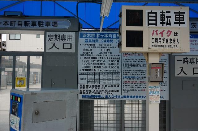 茨木松ヶ本駐輪場料金DSC08298