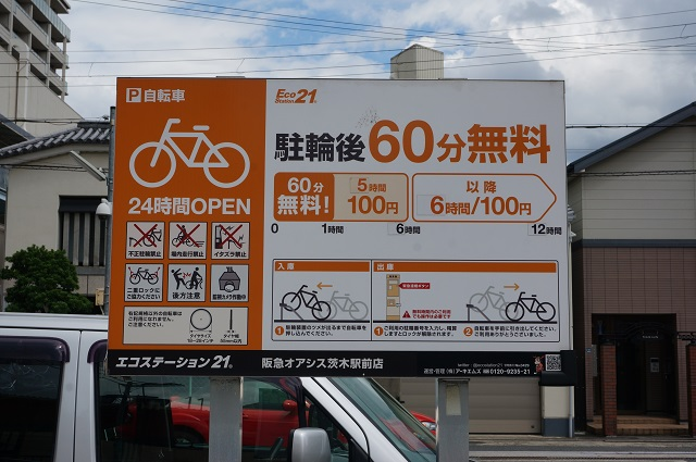 エコステーション21阪急オアシス茨木駅前DSC08239
