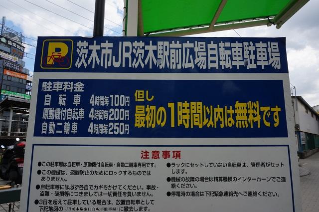 JR駅前広場駐輪場料金DSC08275