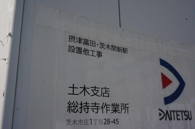 JR総持寺工事現場1DSC08377