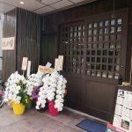 阪急総持寺駅近くに「しの家」って居酒屋ができてる!…よね?あげぱんAiも!