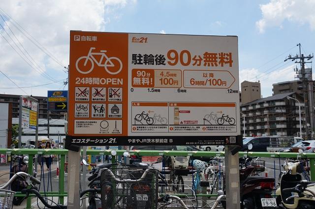 エコステーションやまや茨木駅前Bの料金DSC08247