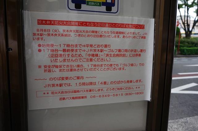 弁天行きバス停案内DSC07992